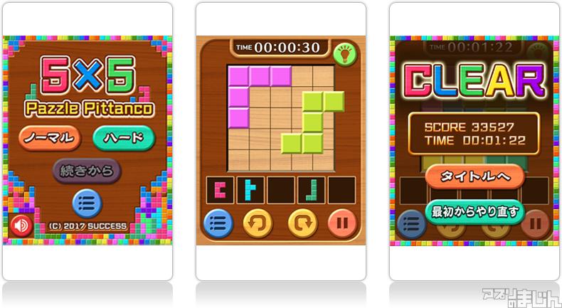 サクセス、「大人ゲーム王国 for Yahoo!ゲーム かんたんゲーム ...